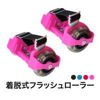 フラッシュローラー 子供用 2輪 LED 光る サイズ調整可能 19〜24cm  ピンク レッド ブ...
