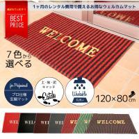 玄関マット/ウェルカムマット 大判/LLサイズ 【120cm×80cm】 カラー選択【 ブラック/グ...