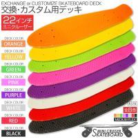 スケートボード デッキ/交換用 22インチ スケボー/ミニクルーザー  8カラー オレンジ/イエロー...