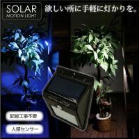 ソーラーライト 屋外 人感センサー 明るい LED 5000K/8000K 電源不要 簡単取付け  ...