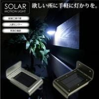 ソーラーライト 屋外 人感センサー 明るい LED 6000K ホワイト 電源不要 簡単取付け  常...