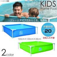 プール 家庭用 大型 122cm×122cm 子供用 簡単組立て フレームプール 水遊び  グリーン...