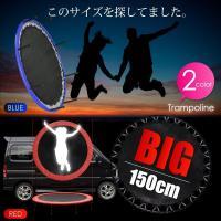 トランポリン 大型 150cm 組立て簡単 家庭用 イベントにも最適 2色 赤/青  エクササイズ ...