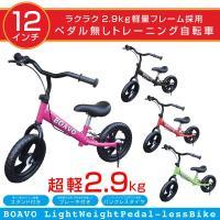 ペダルなし自転車 ブレーキ付 スタンド付 子供用 12インチ パンクレスタイヤ 4色 ランニングバイ...