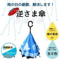傘 逆さ傘 晴雨兼用 UVカット 遮光 自立 おしゃれ かわいい 8カラー  レディース メンズ 長...