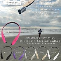 ヘッドセット bluetooth 4.0対応 ワイヤレス USB充電 ハンズフリー 6色  エルゴノ...