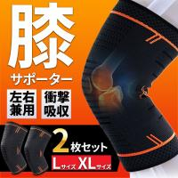 ひざサポーター 2枚組 膝 予防 軽減 痛 関節痛 保護 スポーツ 立体編み ニーサポーター 薄型 Mサイズ Lサイズ XLサイズ 3サイズ