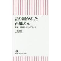 【本】 語り継がれた西郷どん 発掘!維新スクラップブック