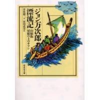 本 ISBN:9784036523900 井伏鱒二/作 出版社:偕成社 出版年月:1999年11月 ...