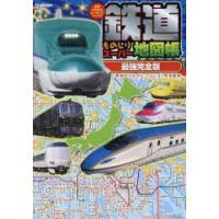 【書籍】 鉄道ものしりスーパー地図帳