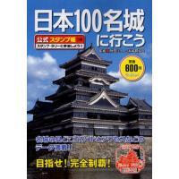 【書籍】 日本100名城に行こう 公式スタンプ帳つき