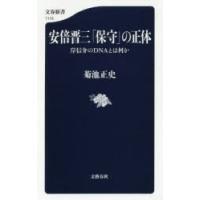 ご注文〜3日後までに発送予定(日曜を除く) 本 ISBN:9784166611157 菊池正史/著 ...