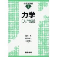 本 ISBN:9784254138115 滝川昇/著 新井敏一/著 土屋俊二/著 出版社:朝倉書店 ...