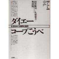 ご注文〜3日後までに発送予定(日曜を除く) 本 ISBN:9784272102044 田井修司/〔ほ...
