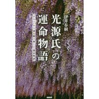 本 ISBN:9784305708946 伊井春樹/著 出版社:笠間書院 出版年月:2018年03月...