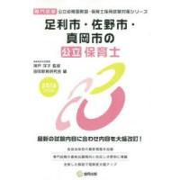 ご注文〜3日後までに発送予定(日曜を除く) 本 ISBN:9784319330041 神戸洋子/監修...