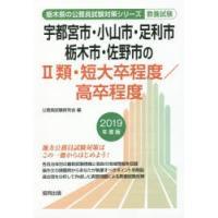 ご注文〜3日後までに発送予定(日曜を除く) 本 ISBN:9784319676767 公務員試験研究...