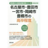 本 ISBN:9784319678181 公務員試験研究会/編 出版社:協同出版 出版年月:2018...