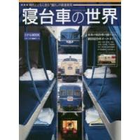 """【書籍】 寝台車の世界 時代とともに走る""""憧れ""""の鉄道車両"""