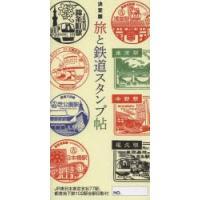 【書籍】 旅と鉄道スタンプ帖 決定版