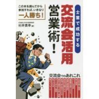 本 ISBN:9784341087081 杉井貴幸/著 出版社:ごま書房新社 出版年月:2018年0...