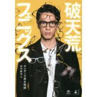 本 ISBN:9784344033504 田中修治/著 出版社:幻冬舎 出版年月:2018年09月 ...