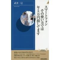 ご注文〜3日後までに発送予定(日曜を除く) 本 ISBN:9784413045131 武井一巳/著 ...