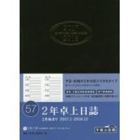 ご注文〜3日後までに発送予定(日曜を除く) 本 ISBN:9784471760571 出版社:高橋書...