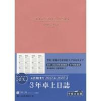 ご注文〜3日後までに発送予定(日曜を除く) 本 ISBN:9784471769505 出版社:高橋書...