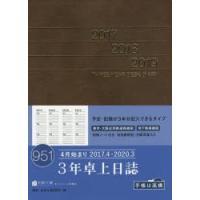 ご注文〜3日後までに発送予定(日曜を除く) 本 ISBN:9784471769512 出版社:高橋書...