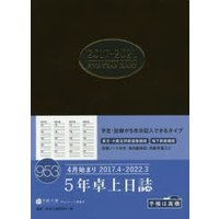 ご注文〜3日後までに発送予定(日曜を除く) 本 ISBN:9784471769536 出版社:高橋書...