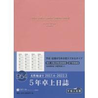 ご注文〜3日後までに発送予定(日曜を除く) 本 ISBN:9784471769543 出版社:高橋書...