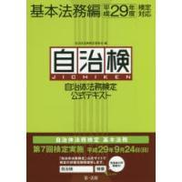 ご注文〜3日後までに発送予定(日曜を除く) 本 ISBN:9784474057425 自治体法務検定...