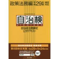 ご注文〜3日後までに発送予定(日曜を除く) 本 ISBN:9784474057432 自治体法務検定...
