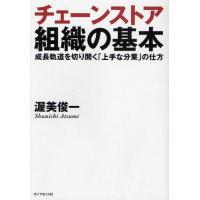 ご注文〜3日後までに発送予定(日曜を除く) 本 ISBN:9784478090053 渥美俊一/著 ...