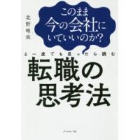 本 ISBN:9784478105559 北野唯我/著 出版社:ダイヤモンド社 出版年月:2018年...