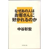 ご注文〜3日後までに発送予定(日曜を除く) 本 ISBN:9784478701522 中谷彰宏/著 ...