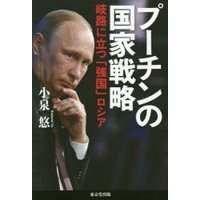 ご注文〜3日後までに発送予定(日曜を除く) 本 ISBN:9784490209501 小泉悠/著 出...