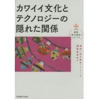 ご注文〜3日後までに発送予定(日曜を除く) 本 ISBN:9784501629601 遠藤薫/著 大...