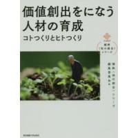 ご注文〜3日後までに発送予定(日曜を除く) 本 ISBN:9784501630201 本多敏/〔ほか...