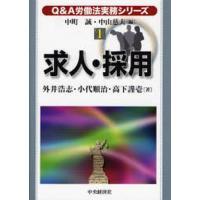 ご注文〜3日後までに発送予定(日曜を除く) 本 ISBN:9784502943102 外井浩志/著 ...