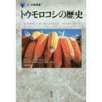 本 ISBN:9784562055579 マイケル・オーウェン・ジョーンズ/著 元村まゆ/訳 出版社...