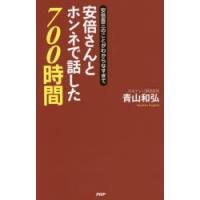 ご注文〜3日後までに発送予定(日曜を除く) 本 ISBN:9784569826462 青山和弘/著 ...