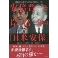ご注文〜3日後までに発送予定(日曜を除く) 本 ISBN:9784575309638 斎藤充功/ほか...