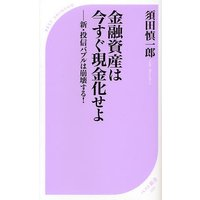 ご注文〜3日後までに発送予定(日曜を除く) 本 ISBN:9784584122082 須田慎一郎/著...