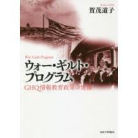 本 ISBN:9784588321344 賀茂道子/著 出版社:法政大学出版局 出版年月:2018年...