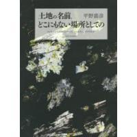 本 ISBN:9784588495106 平野嘉彦/著 出版社:法政大学出版局 出版年月:2015年...