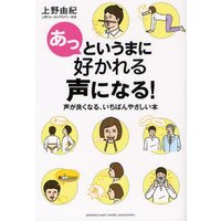 ご注文〜3日後までに発送予定(日曜を除く) その他 ISBN:9784636880786 上野由紀/...