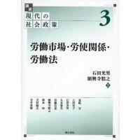 ご注文〜3日後までに発送予定(日曜を除く) 本 ISBN:9784750330884 石田 光男 編...