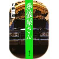 ご注文〜3日後までに発送予定(日曜を除く) 本 ISBN:9784751200063 八尋一郎/著 ...